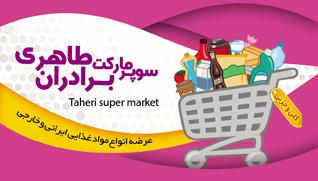 سوپرمارکت (2)