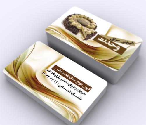 شیرینی سرا (4)