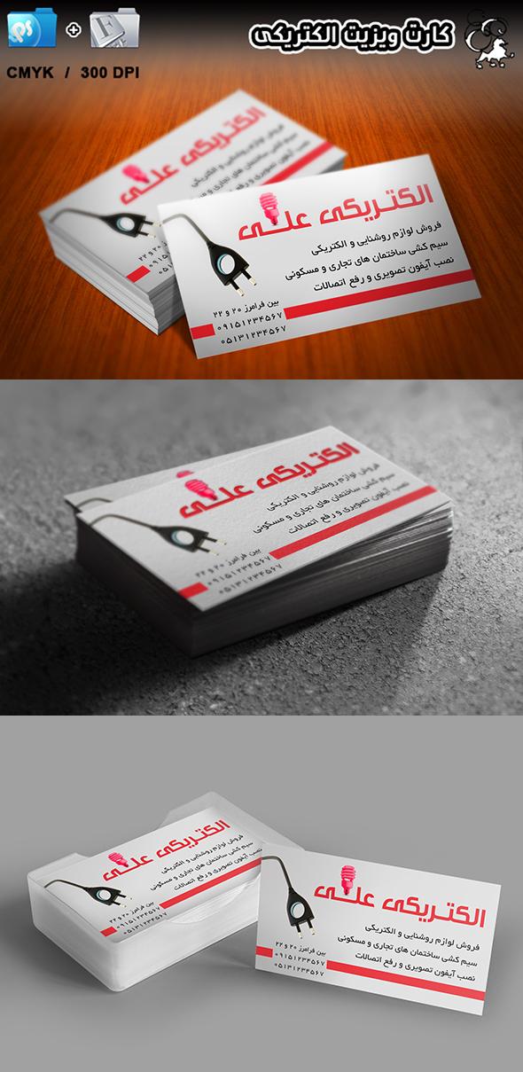 کارت ویزیت لایه باز الکتریکی 1 رایگان