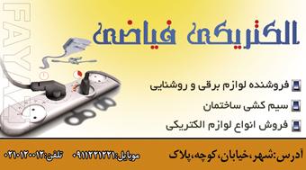 کارت ویزیت لایه باز الکتریکی 2 رایگان