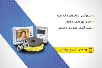 کارت ویزیت الکتریکی D5-1