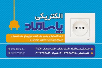 کارت ویزیت الکتریکی D8