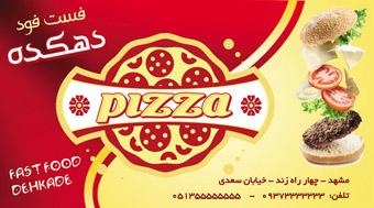 طرح کارت ویزیت پیتزا 2