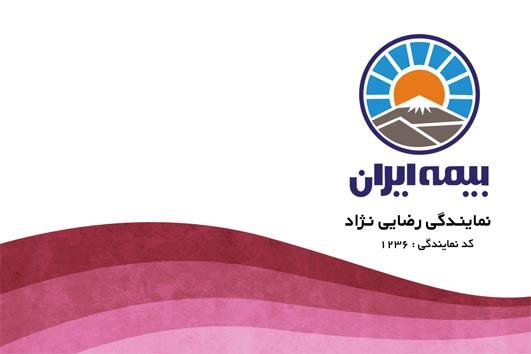 دانلود طرح کارت ویزیت لایه باز بیمه ایران