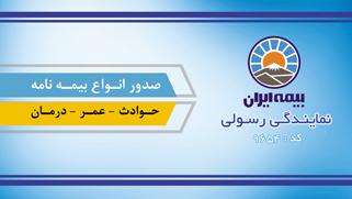 کارت ویزیت بیمه ایران شماره 2 - طرح رو