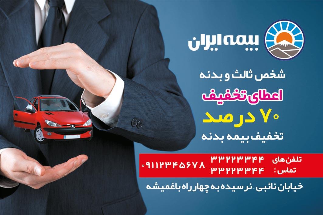 کارت ویزیت بیمه ایران شماره 4