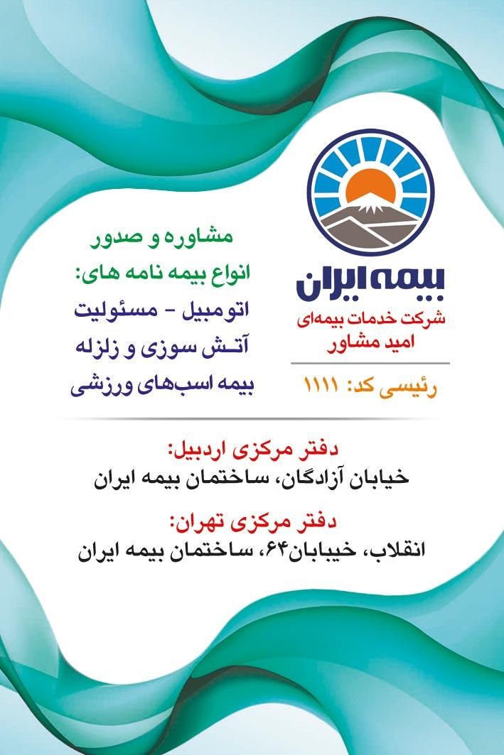 کارت ویزیت بیمه ایران شماره 5