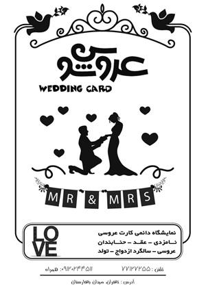 تراکت فروشگاه کارت عروسی (1)